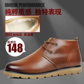 男士皮棉鞋淘寶模板
