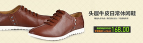 日常牛皮鞋淘宝促销海报