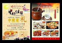 中秋节酒家宣传单
