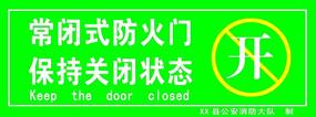 常闭式防火门警示牌