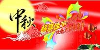 中秋节宣传促销广告设计模版