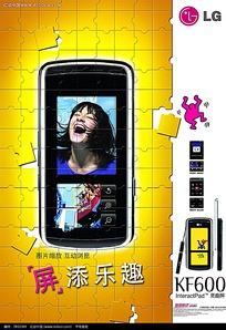 LG手机海报
