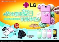 LG夏季冰淇淋色彩系列海报