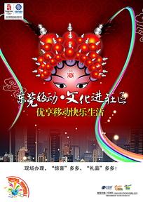 移动中国红宣传海报