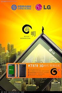 中国移动3G时代户外广告设计