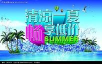 畅享一夏促销海报