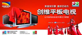 创维平板电视广告海报
