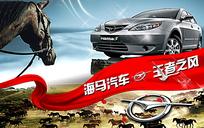 海马汽车广告设计