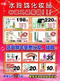 水玲珑化妆品促销宣传单