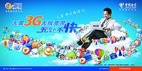 中国电信宽带海报设计