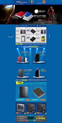 电脑产品淘宝网店模板