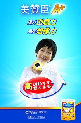 美赞臣奶粉宣传海报