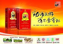 中国劲酒海报