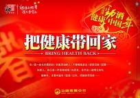 中国劲酒海报展板