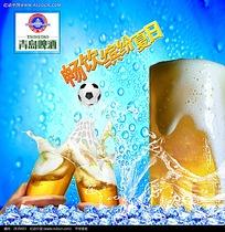 青岛啤酒广告海报