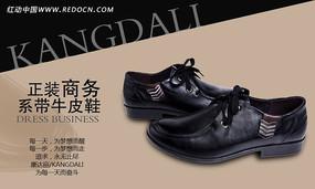 商务系带牛皮鞋淘宝促销海报