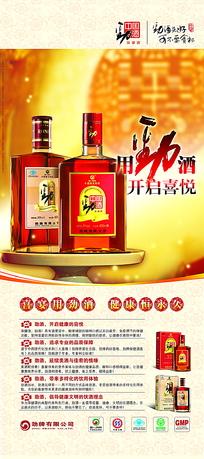 中国劲酒展架