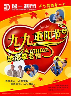 重阳节敬老情宣传海报