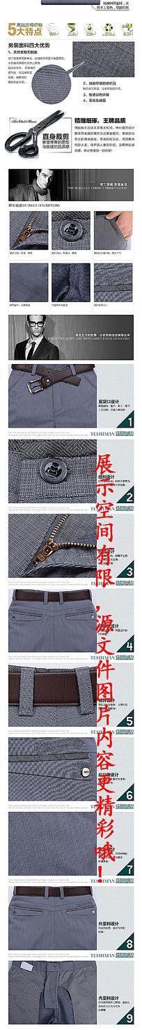淘宝男裤详情页细节展示