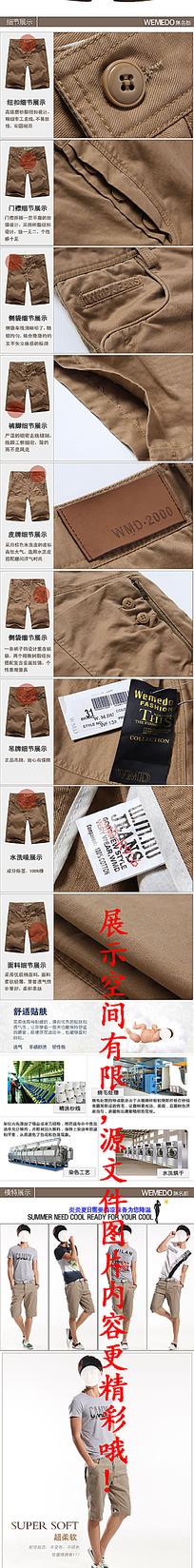 休闲裤淘宝详情页细节展示