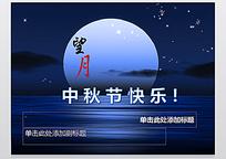 中秋节快乐PPT封面