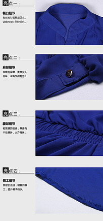 衬衫淘宝细节展示