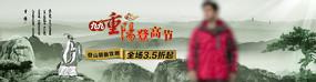 九九重阳登高节海报