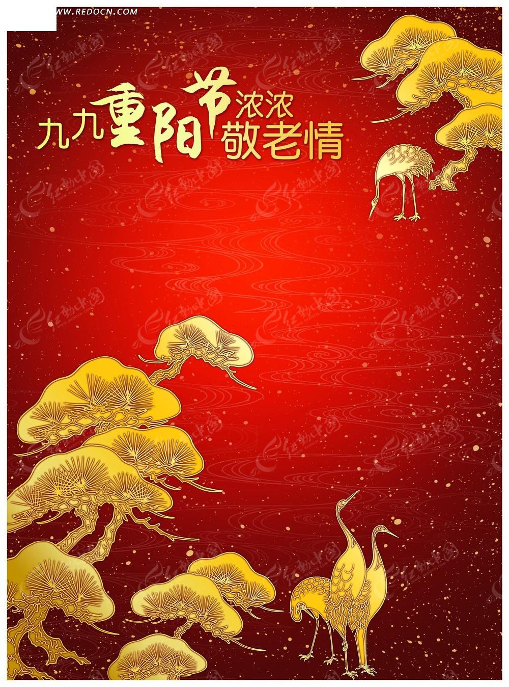 九九重阳节浓浓敬老情海报图片