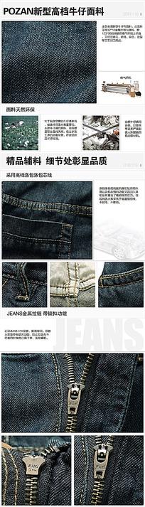 牛仔裤细节展示淘宝详情页模板