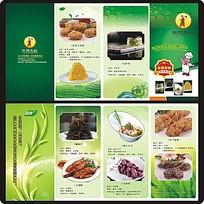 绿色健康食材四折页