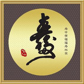 帖真人福寿书法字