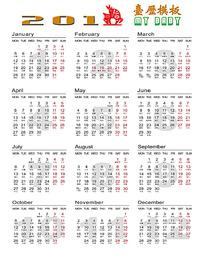 2015年日历表