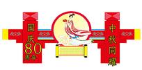 国庆中秋双节同庆堆头设计