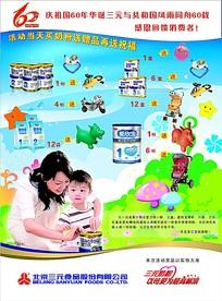 北京三元食品庆国庆60周年奶粉促销海报