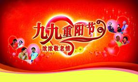 九九重阳节浓浓敬老情宣传海报