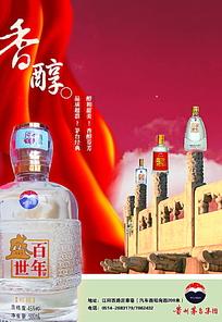 盛世百年酒宣传海报PSD