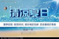 淘宝夏季促销海报