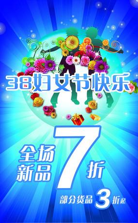 3.8妇女节快乐促销海报