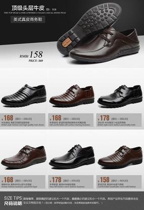 淘宝男式牛皮鞋促销专区装修模版