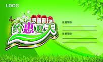 约惠夏天广告宣传海报