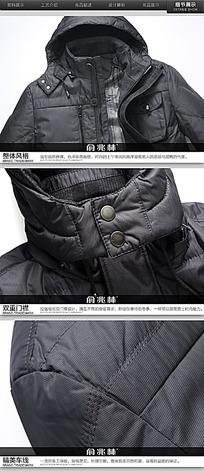 服装细节展示淘宝详情页模板