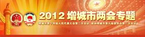 2012增城市两会专题宣传海报