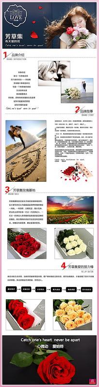 玫瑰花淘宝宝贝描述详情页