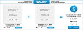 藍色系商品搭配減價淘寶模板源碼