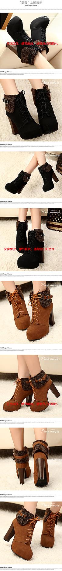 鞋子细节展示淘宝详情页