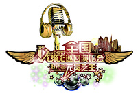 中国好声音全国巡回演唱会标志