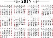 2015年日历表素材PSD