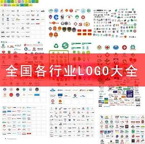 全国各种行业logo大全