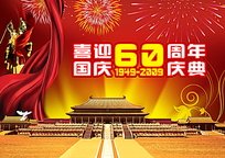 喜迎60周年国庆庆典海报