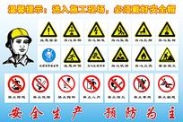 工地安全警示标识